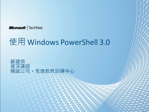 (02) 使用 Windows PowerShell 3.0