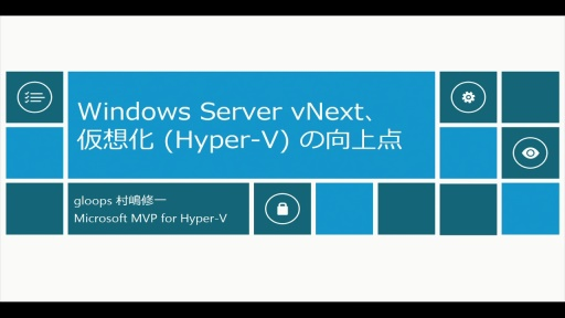 Windows Server vNext、仮想化 (Hyper-V) の向上点