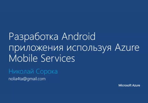 04 | Разработка Android приложения используя Azure Mobile Services