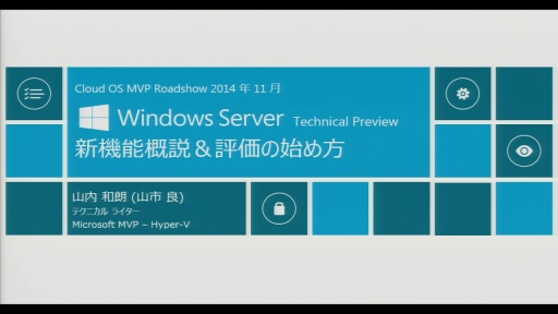 Windows Server Technical Preview 新機能概説 & 評価の始め方