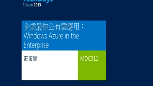 企業最佳公有雲應用: Windows Azure in the Enterprise