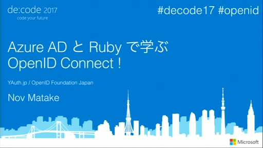 Azure AD と Ruby で学ぶ OpenID Connect!