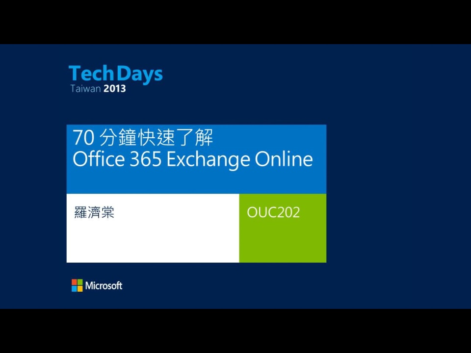 70 office 365 exchange online techdays taiwan 2013 channel 9 - Office 365 exchange online ...