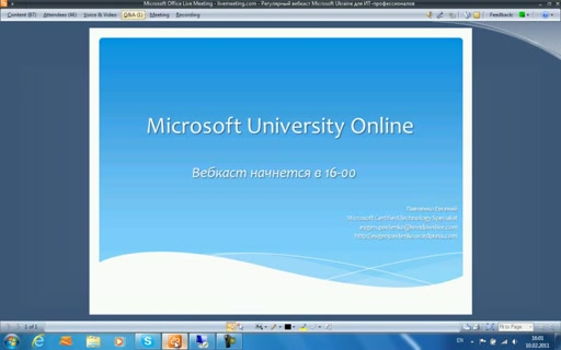 Вебкаст 2011-02-10:Microsoft University Online 2011 – Миграция AD с Windows Server 2003 на Windows Server 2008 R2