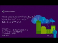 Visual Studio 2015 Preview および Visual Studio Community とビジネス チャンス