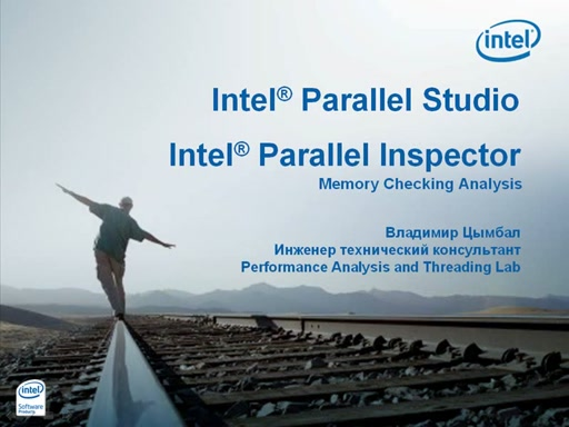 Intel® Parallel Studio. Обнаружение ошибок памяти с помощью Intel® Parallel Inspector