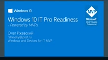 Windows 10 IT Pro Readiness [Russia]