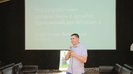 Что разработчики должны знать о дизайне приложений для Windows 8
