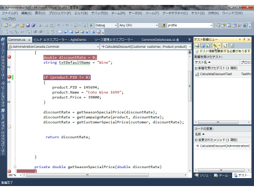 Team Foundation Server 2010: テスト影響分析