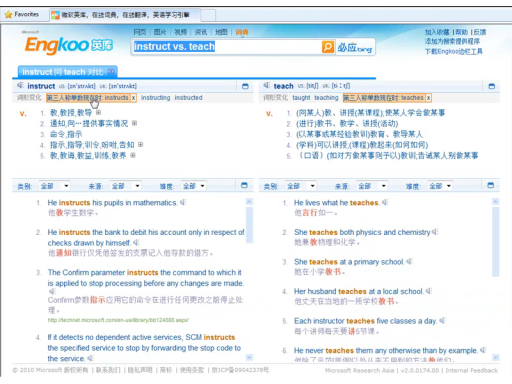 Engkoo: English Learning Vertical Search from Bing and MS Research in China