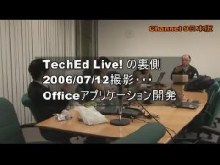 TechEd Live!の裏側 (Tech・Ed 2006 Yokohamaチーム) #7: Office Application DevelopmentのLivemeetingの様子