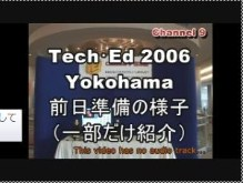 TechEd 2006 Yokohama: August 28, 2006, we're ready.