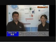 Microsoft Community Ring発表: August 29, 2006 Yokohama, Japan